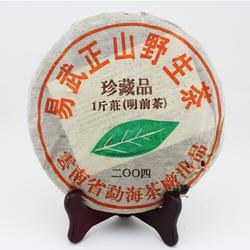 Yi Wu Zheng Shan Ye Sheng Cha