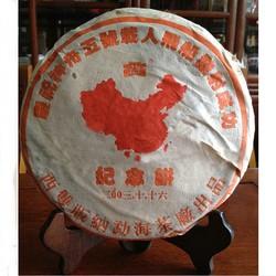 Shen Zhou Wu Hao Ji Nian Bing