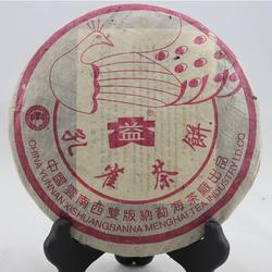 Fen Hong Kong Que 2 Hao Shu Bing