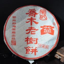 Yi Wu Qiao Mu Lao Shu