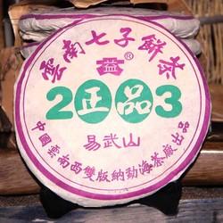 Zheng Pin Yi Wu Shan
