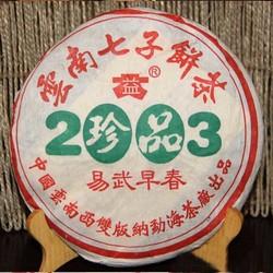 Zhen Pin Yi Wu Zao Chun