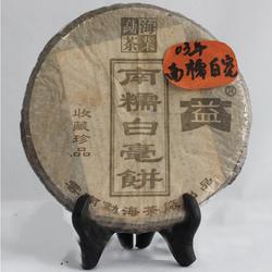 Nan Nuo Shan Bai Hao