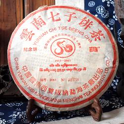 Wu Shi Zhou Nian Ji Nian Bing