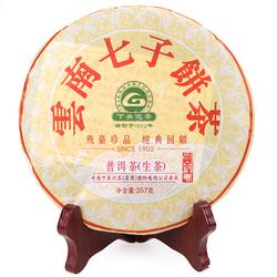 Yun Nan Qi Zi Bing