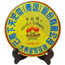 Da Dian Bao Yan Tie Bing