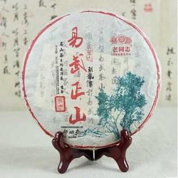 Yi Wu Zheng Shan Gua Feng Zhai