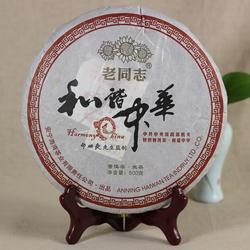 He Xie Zhong Hua