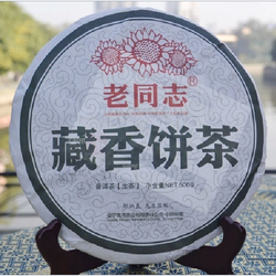 Cang Xiang Bing Cha