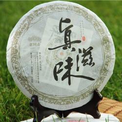 Zhen Zi Wei