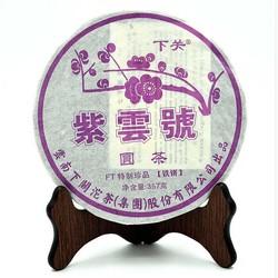 Zi Yun Hao Yuan Cha Tie Bing