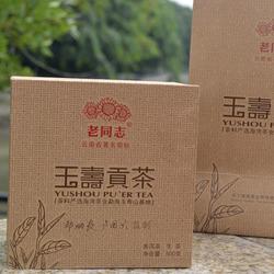Yu Shou Gong Tuo Cha