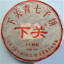 Qing Qi Zi Bing Cha