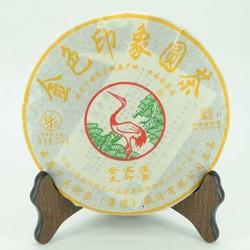 Jin Se Yin Xiang Yuan Cha