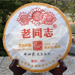 Huang Se Yin Xiang
