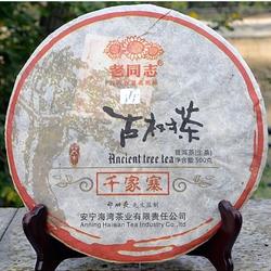 Qian Jia Zhai Gu Shu Cha
