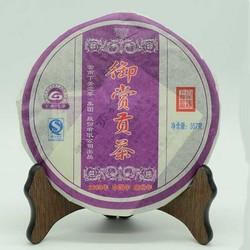 Yu Shang Gong Cha