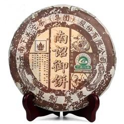 Nan Zhao Yu Bing