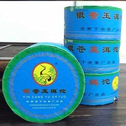 Yin Cang Yu Er