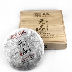 Meng Ku Rong Shi Wu Ming
