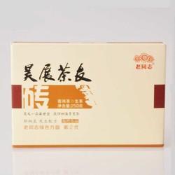 Hao Zhan Cha You Zhuan