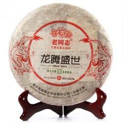 Long Teng Sheng Shi
