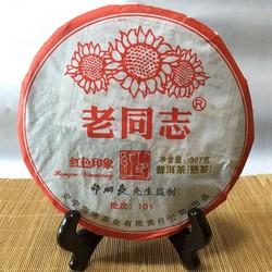 Hong Se Yin Xiang