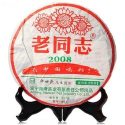 2008 Wei Zhong Guo He Cai