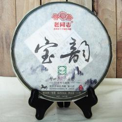 Bao Yun