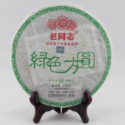 Lv Se Fang Yuan
