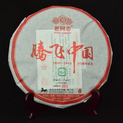 Teng Fei Zhong Guo