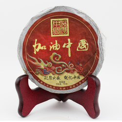 Jia You Zhong Guo