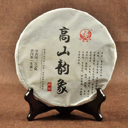 Gao Shan Yun Xiang
