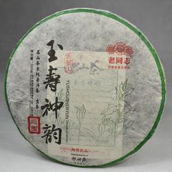 Yu Shou Shen Yun