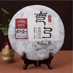 Wan Gong Gu Shu