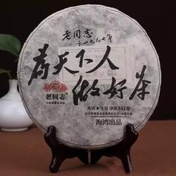 Wei Tian Xia Ren Zuo Hao Cha
