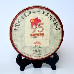 Jian Dang 95 Zhou Nian Ji Nian Bing