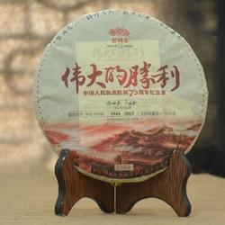 Wei Da De Sheng Li