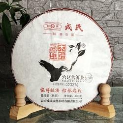 Meng Ku Rong Shi Gong Ting Pu Er