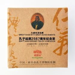 55.1 Ke Kong Zi Jiu Gong Ge Shu Zhuan