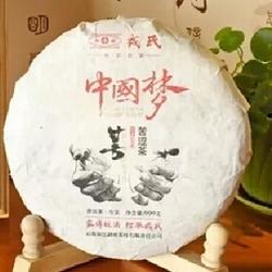 Meng Ku Rong Shi Zhong Guo Meng · Ku Se Cha