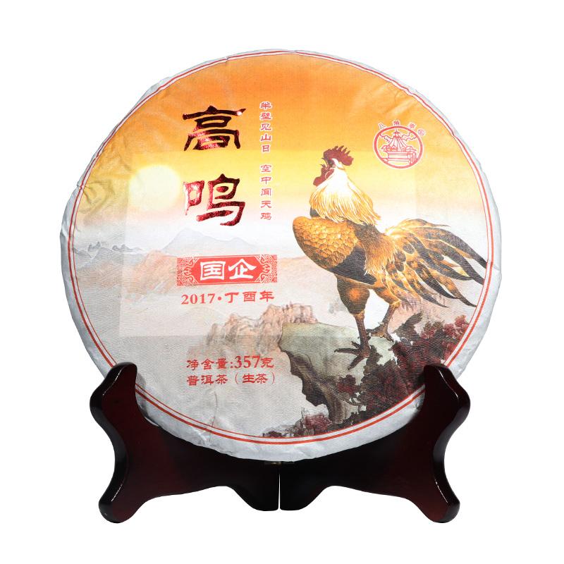 2017年八角亭 高鸣 生茶 357克