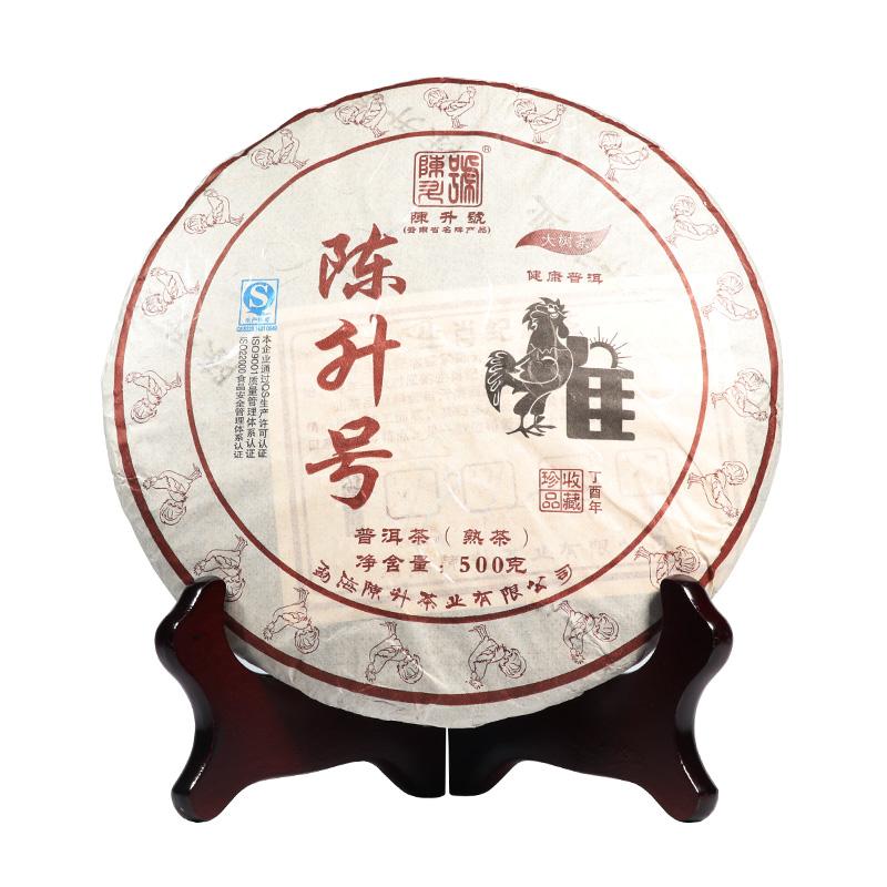 2017年陈升号 鸡年生肖纪念饼 熟茶 500克