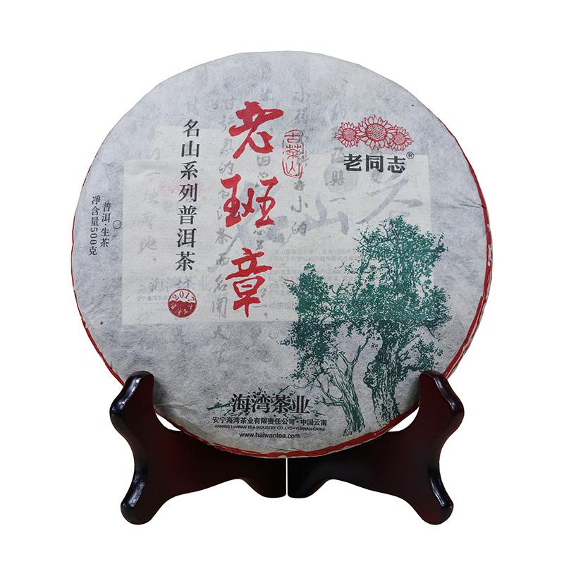 2017年老同志 老班章 生茶 500克