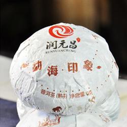 润元昌春茶发酵的熟茶--501勐海印象沱茶内部品鉴会