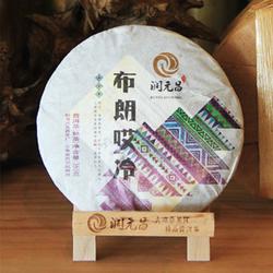 润元昌【哈尼欢歌】【布朗哎冷】民族系列熟茶