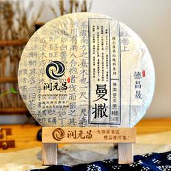 润元昌名山纯料系列:麻黑、蛮砖、曼撒抢先体验