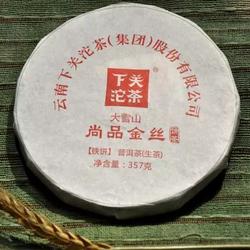 下关2017年尚品金丝铁饼(生)新品上市