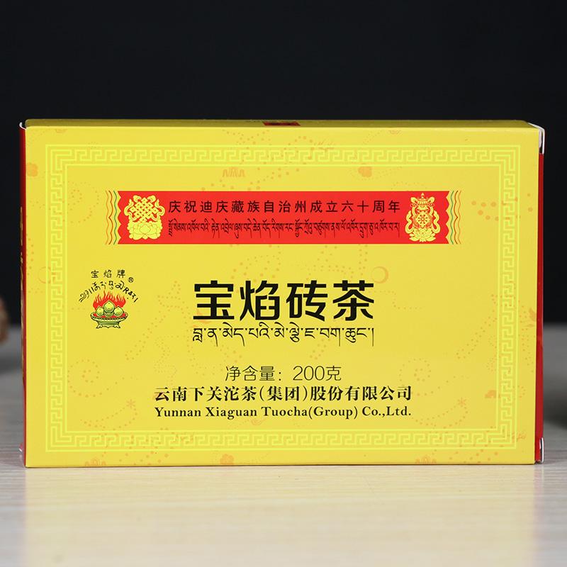 2017年下关沱茶 宝焰砖茶 生茶 200克
