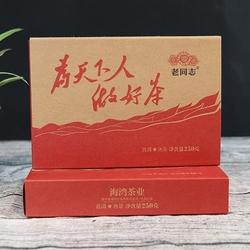 老同志为天下人做好茶熟砖茶10月26日上市